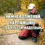 Нижневолжский карпфишинг 24.09-08.10.16 г.