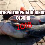 Открытие рыболовного сезона 2018
