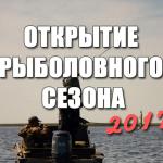 Открытие рыболовного сезона 2017