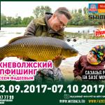 Нижневолжский карпфишинг  23.09 — 7.10.2017