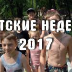 Детские недели 2017