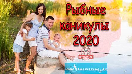 «Рыбные Каникулы 2020″ с 06.06 по 13.06.2020 (Русфишинг)