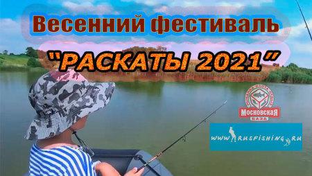 Весенний фестиваль «Раскаты 2021″