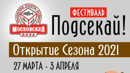 Фестиваль «Подсекай» 2021 год