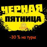 ЧЁРНАЯ ПЯТНИЦА -30%