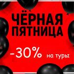 ЧЁРНАЯ ПЯТНИЦА -30% (действует до 28.06.2019г)