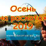 Осень на РАСКАТАХ 2019 с рыболовным клубом «Русфишинг»