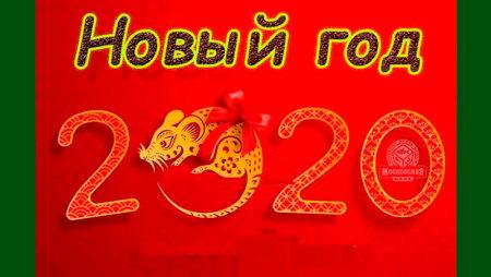 Новый год 2020 на базе «Московская