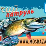 Фестиваль «ЩУЧИЙ ПАТРУЛЬ 2020″ в Астрахани