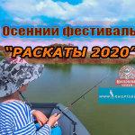 «Осень на раскатах 2020″ с рыболовным клубом Русфишинг