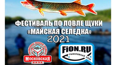 Фестиваль «Майская Селедка» 2021